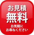 img_omitsumori